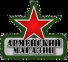 Армейский магазин Оренбург